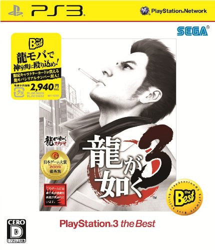 Image 1 for Ryu ga Gotoku 3 (PlayStation3 the Best Reprint)