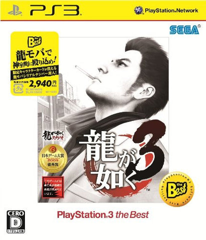 Image for Ryu ga Gotoku 3 (PlayStation3 the Best Reprint)