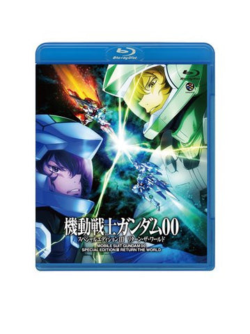 Image for Mobile Suit Gundam 00 Special Edition III Return The World