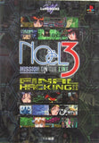 Thumbnail 1 for Noel 3 Mission On The Line Final Hacking Guide Book (Jugemu Books) / Ps