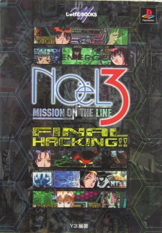 Image for Noel 3 Mission On The Line Final Hacking Guide Book (Jugemu Books) / Ps