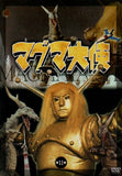 Thumbnail 1 for Ambassador Magma / Maguma Taishi Vol.11