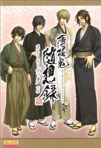 Image 1 for Hakuouki Zuisouroku Story Book Gekan / Ps2