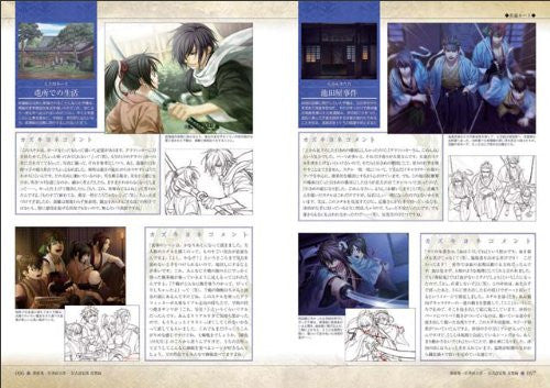 Image 4 for Hakuoki Shinsengumi Kitan Guide And Art Book