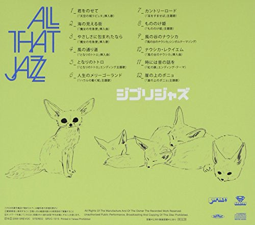 Image 2 for Ghibli Jazz / ALL THAT JAZZ