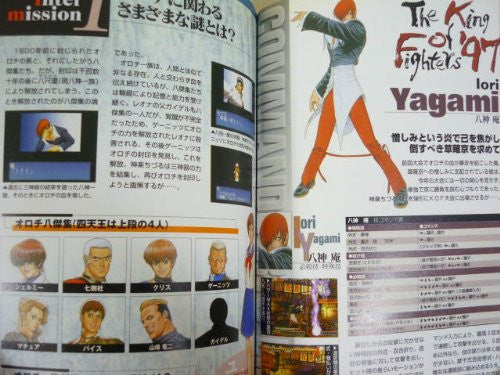 Image 7 for The King Of Fighters '97 Final Strategy Guide Book (Overlord Game Special 117) / Ss
