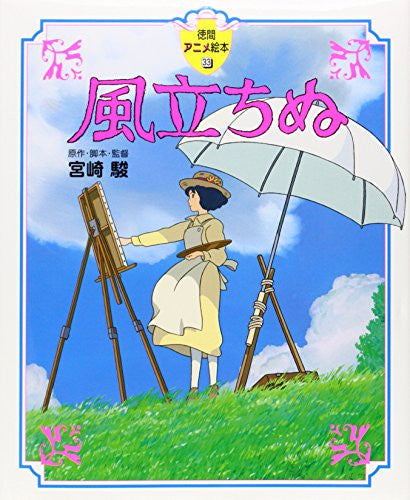 Image 1 for The Wind Rises / Kaze Tachinu   Tokuma Anime Picture Book