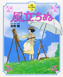 Thumbnail 1 for The Wind Rises / Kaze Tachinu   Tokuma Anime Picture Book