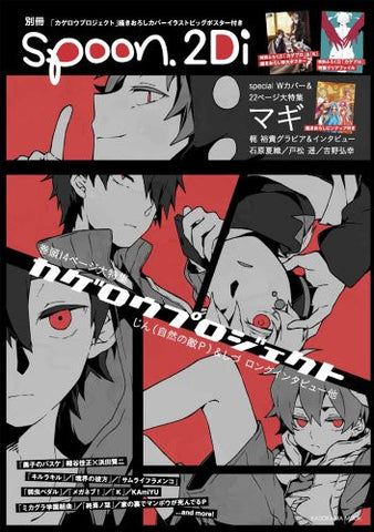 Image for Bessatsu Spoon #44 2 Di Kagerou Project Magi Japanese Anime Magazine W/Poster