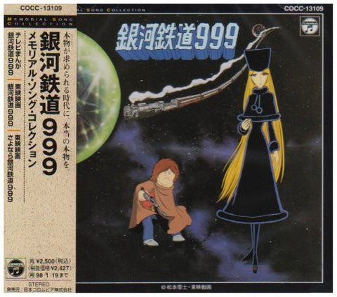 Image for Galaxy Express 999 Memorial Song Collection
