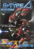 Thumbnail 1 for R Type Delta Official Guidebook