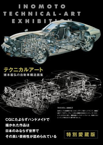 Image 1 for Yoshihiro Inomoto   Technical Art Exhibition   Car Structure Illustrations   Renewal Edition