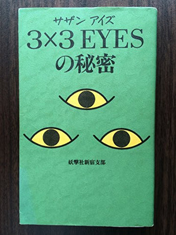 3 X 3 Eyes: The Secret Of 3 X 3 Eyes Research Book