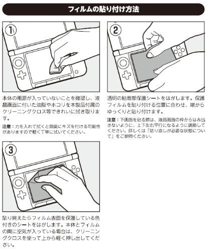 Image 4 for Screen Protection Filter for 3DS LL (Anti-Fingerprint Type)