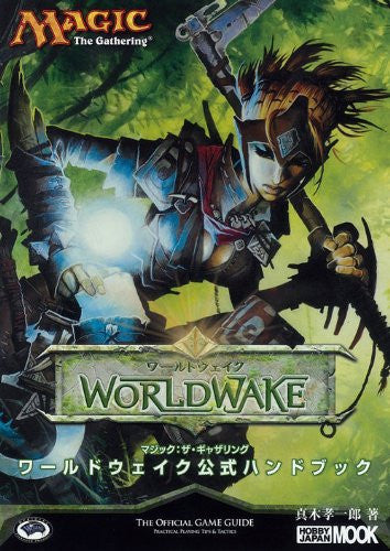 Image 1 for Magic The Gathering World Wake Official Hand Book / Tcg