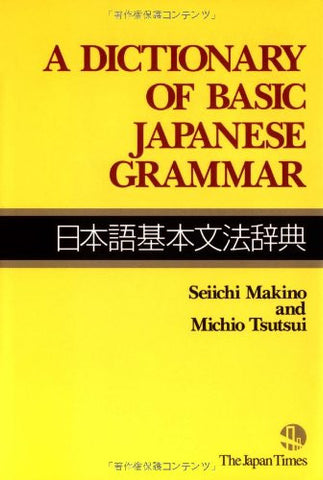 Image for Nihongo Kihon Bunpo Jiten A Dictionary Of Basic Japanese Grammar