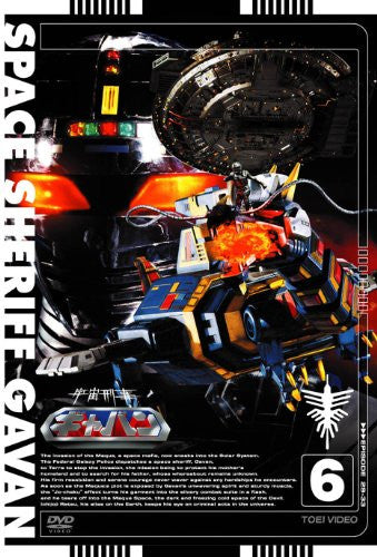 Image 1 for Space Sheriff Gavan Vol.6