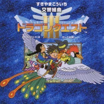 Image for Symphonic Suite Dragon Quest III Into the Legend... + Original Game Music