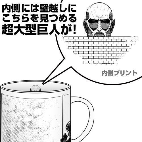 Image 3 for Shingeki no Kyojin - Armored Titan - Colossal Titan - Titan - Mug (Cospa)
