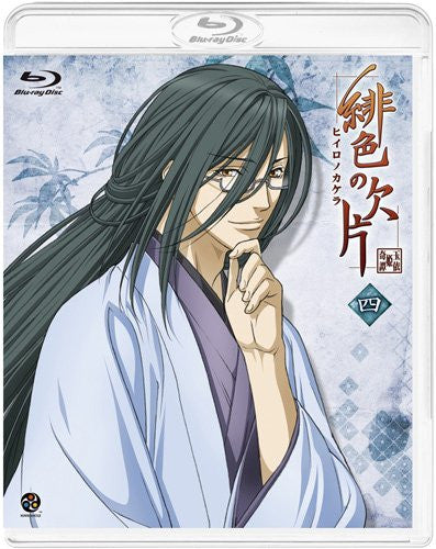 Image 3 for Hiiro no Kakera 4