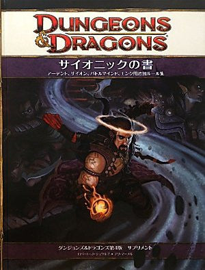 Image for Dungeons & Dragons Psionics No Sho Data Book / Role Playing Game