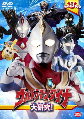 Image for Ultra Kids DVD Ultraman Dyna Daikenkyu