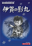 Thumbnail 1 for Yomigaeru Hero Library Dai 8 Shu - Iga No Kagemaru Hd Remaster Dvd Box