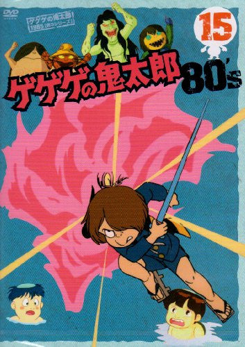Image 2 for Gegege No Kitaro 80's 15 1985 Third Series