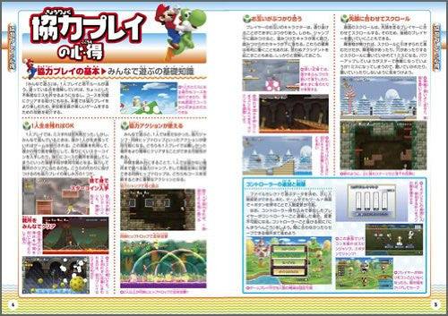 Image 3 for Nintendo Dream New Super Mario Bros. Wii Master Guide Book / Wii