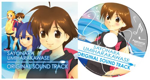 Image 7 for SAYONARA UMIHARA KAWASE - Soundtrack Edition