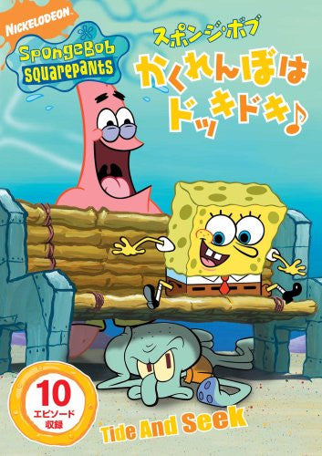Image 1 for Spongebob Square Pants Hide And Seek