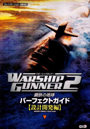 Image 1 for Warship Gunner 2 ~ Koutetsu No Houkou ~ Perfect Guide Book / Ps2
