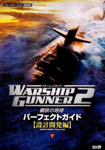 Image for Warship Gunner 2 ~ Koutetsu No Houkou ~ Perfect Guide Book / Ps2