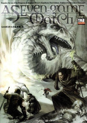 Image 1 for A Seven Game Match Dungeons & Dragons Scenario Collection #2 Game Book