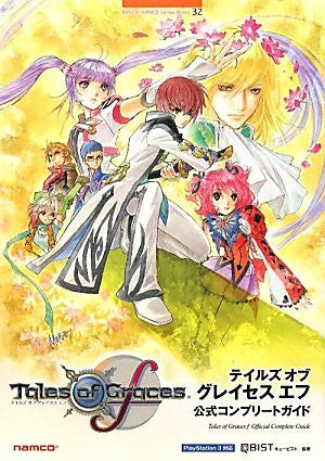 Image 1 for Tales Of Graces F Official Complete Guide