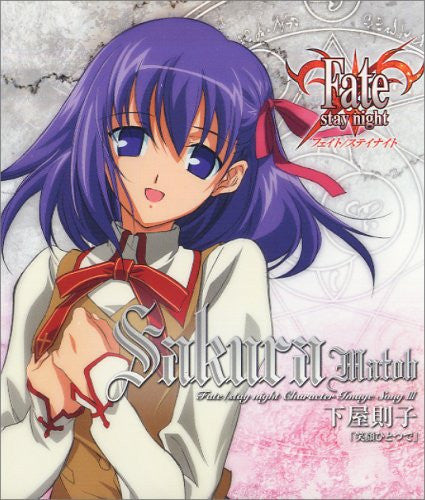 Image 1 for Fate/stay night Character Image Song III – Sakura Matoh