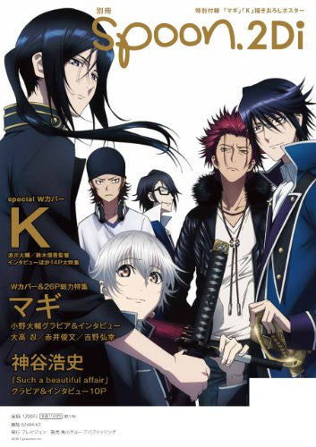Image 2 for Bessatsu Spoon #25 2 Di Magi Japanese Anime Magazine W/Magi & K Poster