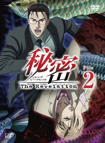 Image for Top Secret - The Revelation File 2