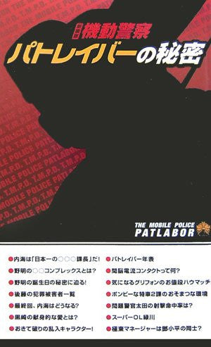 "Image 1 for Mobile Police Patlabor: The Secret Of ""Patlabor"" Research Book"
