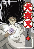 Thumbnail 2 for Inuyasha The Final Act 6