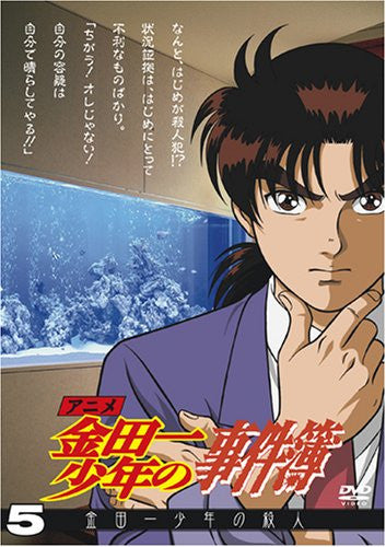 Image 1 for Kindaichi Kosuke No Jikenbo DVD Selection Vol.5