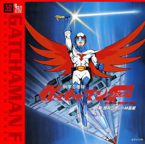 Image for Gatchaman F Original Sound Track