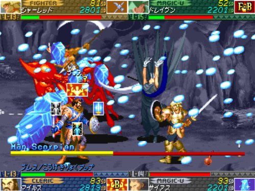 Dungeons & Dragons Mystara Eiyuu Senki [Regular Edition]