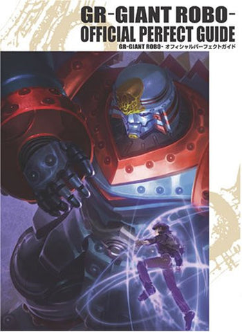 Image for Gr Giant Robo Official Perfect Guide Book