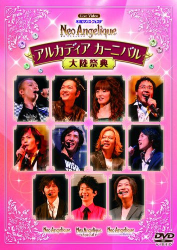 Image 1 for Live Video Neo Romance Festa Neo Angelique Tairiku Saiten