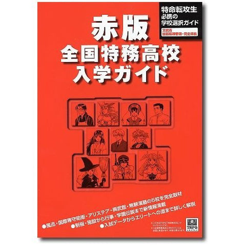 Image for Red Version, Tokumu Koukou Nyuugaku Guide Book Game Book / Rpg