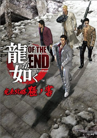 Yakuza: Dead Souls Kanzen Kouryaku Kiwami No Sho Perfect Guide Book / Ps3