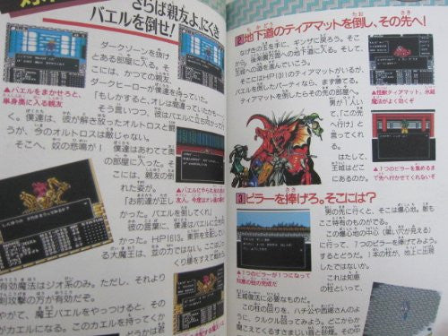 Image 3 for Digital Devil Story Megami Tensei Ii 2 Winning Strategy Guide Book / Nes