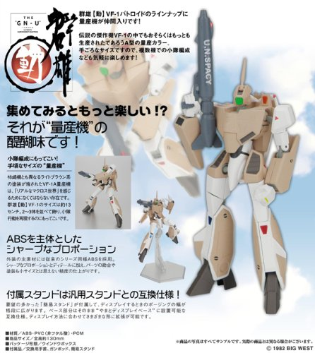 Image 2 for Macross - VF-1A Mass Production - GN-U Dou (Yamato)
