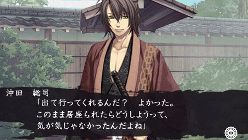Image 6 for Hakuouki: Reimeiroku Nagorigusa [Regular Edition]